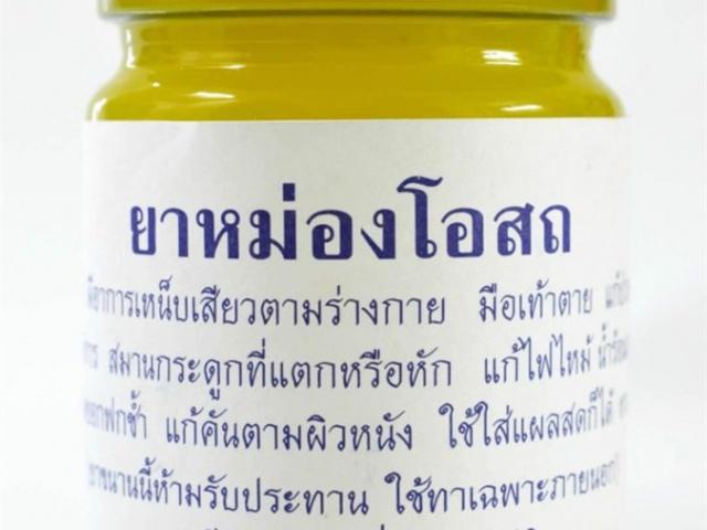 Желтый тайский бальзам Korn Herb
